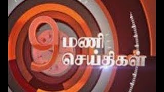 23-10-2018 9 A.M News – Malaimurasu tv News