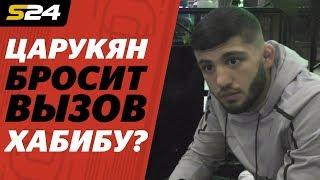 Кто будет драться с Махачевым? Царукян – про свадьбу на весогонке, Хабиба и Руки-базуки | Sport24