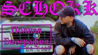 SCHOKK - Полная Биография (До Того Как Стал Известен!)