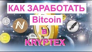 Майнинг Криптовалют программой Криптекс (KRYPTEX) - Заработок Биткойн на GTX 1050 Ti