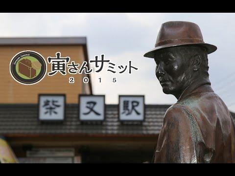 Celebrating an Iconic Film Character at the Tora-san Summit | nippon.com
