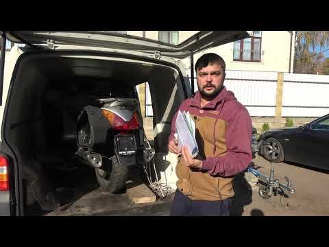 Мотоцикл из Польши. Оценка, растаможивание и итоговая цена.
