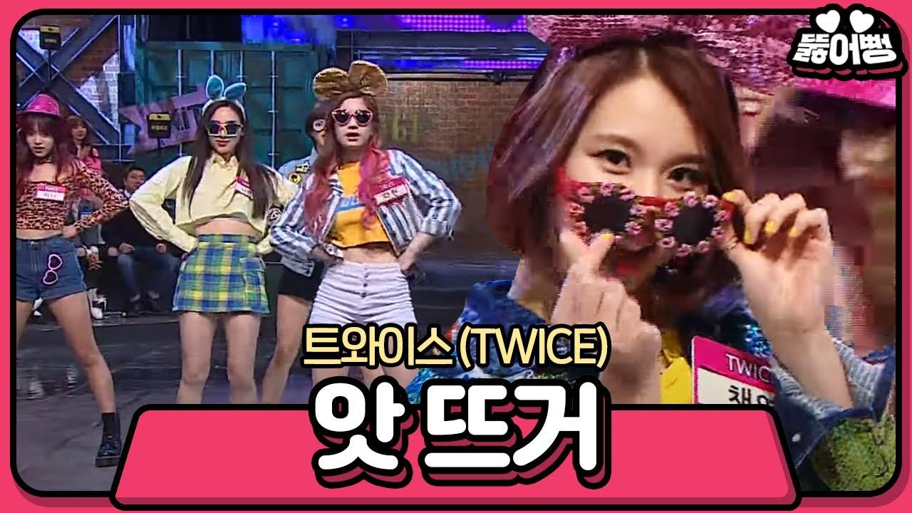 '트와이스(TWICE)'의 남심 녹이는 귀여운 무대 '앗 뜨거' (cute performance.