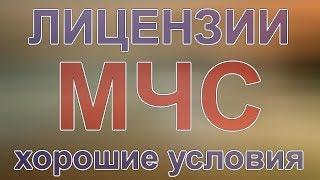получение лицензию мчс(, 2017-12-05T10:30:56.000Z)