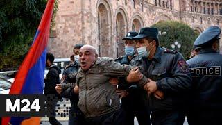 В Ереване проходят массовые акции против условий соглашения по Карабаху - Москва 24