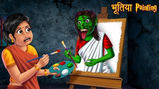 भूतिया Painting | Painting Comes Alive | Haunted Painting | Horror Stories in Hindi | Hindi Stories