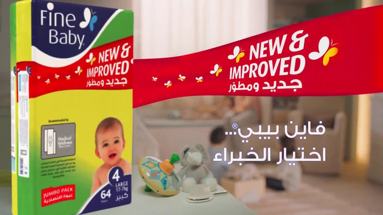 مميزات حفاضات فاين بيبي الجديدة واسعارها في مصر والسعودية والاردن