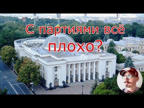 Что ждёт партии на выборах в верховную раду Украины. Расклады карт Таро!!