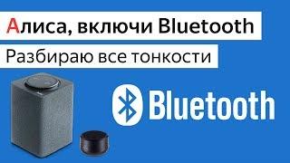 bluetooth в умных колонках Яндекс Станция и IRBIS A, подключить по блютуз компьютер и телефон