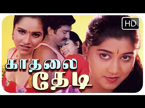 Tamil Full Movie Kadhale thedi | New Tamil Romantic Film