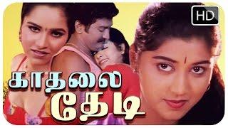 vuclip Tamil Full Movie Kadhale thedi   New Tamil Romantic Film