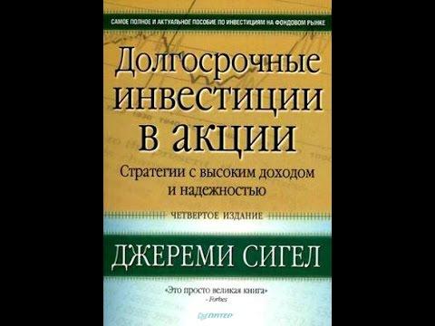 Авторитетная книга - долгосрочные инвестиции в акции. Джереми Сигел. Видеообзор