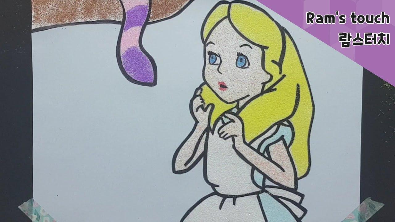색모래로 이상한 나라의 앨리스 그리기 - Drawing Alice in Wonderland with Color Sand