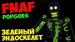 ЗЕЛЕНЫЙ ЭНДОСКЕЛЕТ ★ FNAF: Popgoes (Five Nights at Freddy's)