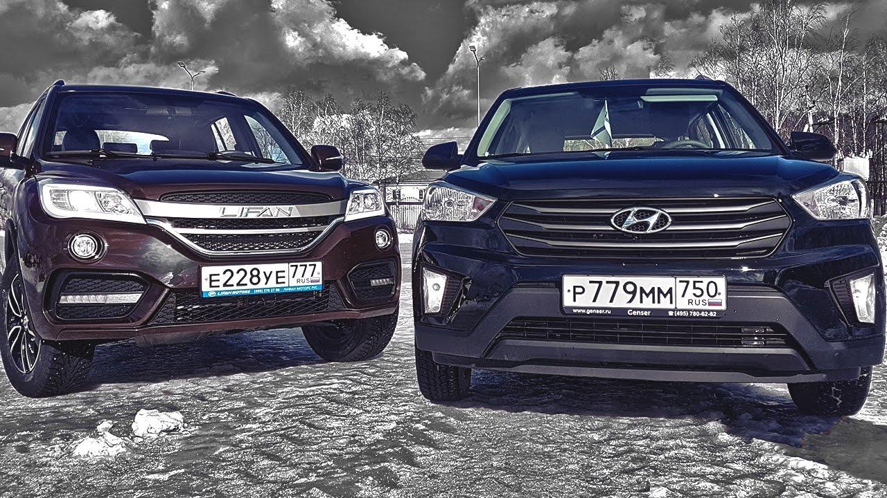КИТАЙ или КРЕТА? Лифан Х60 FL против Hyundai Creta! Тест драйв и обзор