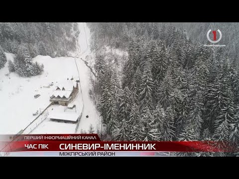 """Найвідвідуваніший в Україні: НПП """"Синевир"""" вже 30 років"""