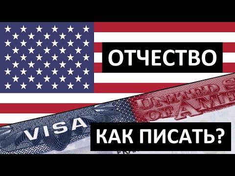 США 🇺🇸 ВИЗА ❓ ОТЧЕСТВО указывать ❓