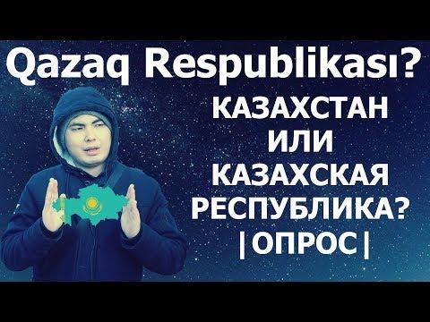 КАЗАХСТАН ИЛИ КАЗАХСКАЯ РЕСПУБЛИКА?