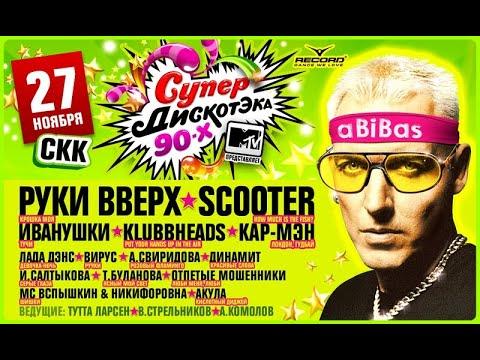 СуперДискотэка 90-х Радио Рекорд 2010 / Санкт-Петербург, СКК, 27.11.2010 (запись трансляции MTV)