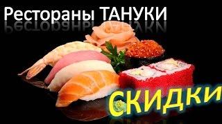 Рестораны Скидки Тануки(Рестораны Тануки Скидки http://lnk.do/mkIRc Сеть ресторанов японской кухни Тануки является одной из лидирующих..., 2014-07-27T19:40:37.000Z)
