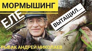 Мормышинг Большая рыба Лещ Знаменское Москва река Рыбак Андрей Николаев Рыбалка 2020