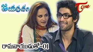 Jayapradam with Sr & Jr Rama Naidu Episode 01