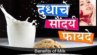 दुधाचे सौंदर्य फायदे | Beauty Benefits of Milk | Marathi Milk Benefits Video