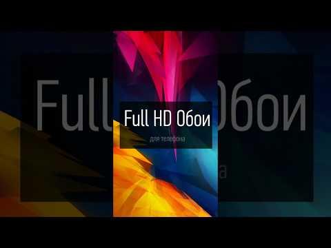 Full HD обои на телефон - русский