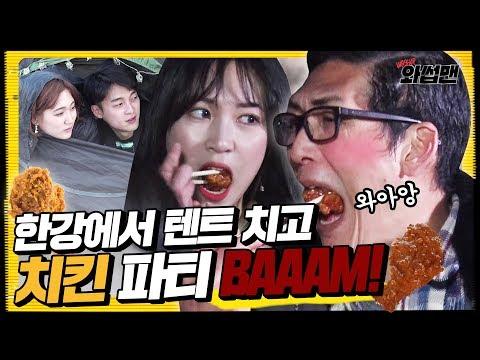(ENG SUB) 한강에서 텐트 치고 치킨 파티 즐기기 | 단돈 2만원만 준비 BAAAM!!!  |   와썹맨 ep.7 | god 박준형