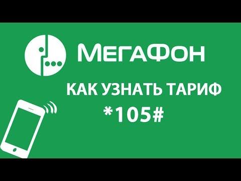 Как узнать тариф мегафон команда