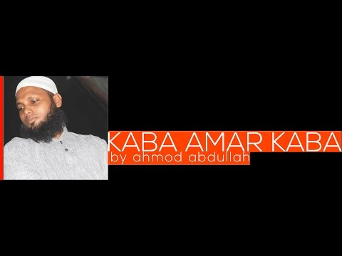 Kaba Amar Kaba by Ahmod Abdullah   Official Lyrics Video   2015