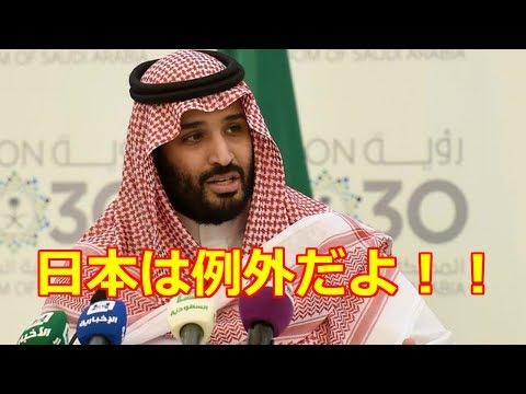 【海外の反応】衝撃!!「日本は例外だ!!」アラブの王室が天皇陛下に尊敬の念を抱く3つの理由に驚愕!!【動画のカンヅメ】