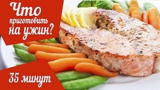 Что приготовить на ужин? Быстрые и вкусные рецепты на ужин