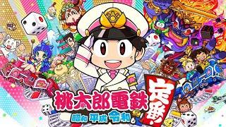 【生放送】リスナーさんと桃鉄で遊ぶ!!!!!【桃鉄】