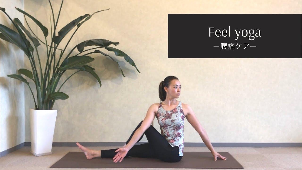 Feel yoga ー腰痛ケアー
