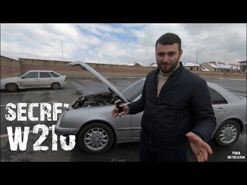 Секреты Mercedes-Benz W210.