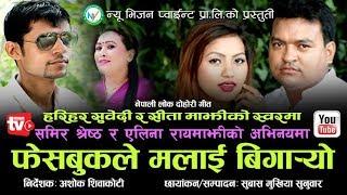 Facebook Le malai bigareu ॥ फेसबुकले मलाई बिगारेउ ॥ by Harihar Subedi & Sita Mahji ||