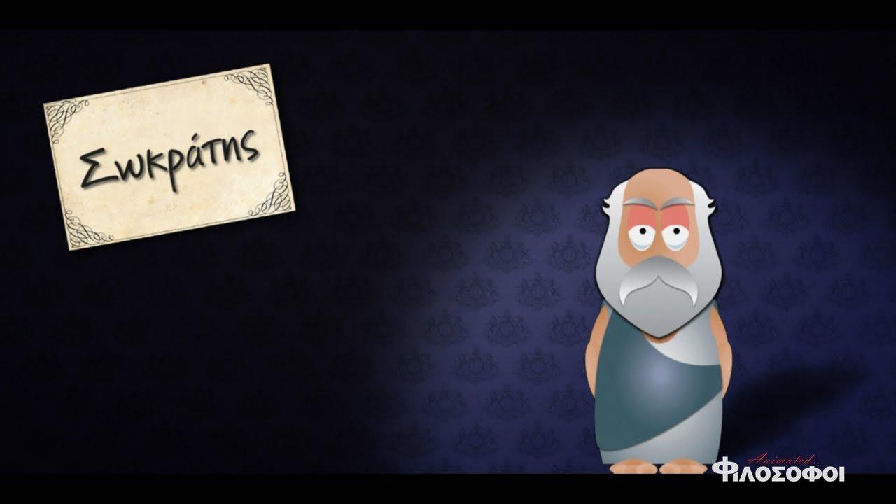 Όλη η σειρά Animated φιλόσοφοι της ΕΤ3