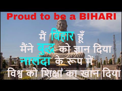 बिहार के बारे कुछ रोचक बाते  // Some Amazing Fact About Bihar in Hindi - INCREDIBLE BIHAR