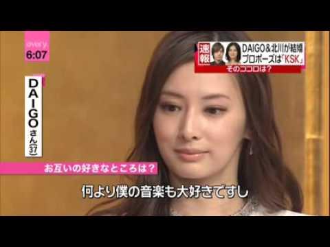 北川景子とDAIGOが結婚会見 プロポーズは「KSK」爆笑トーク