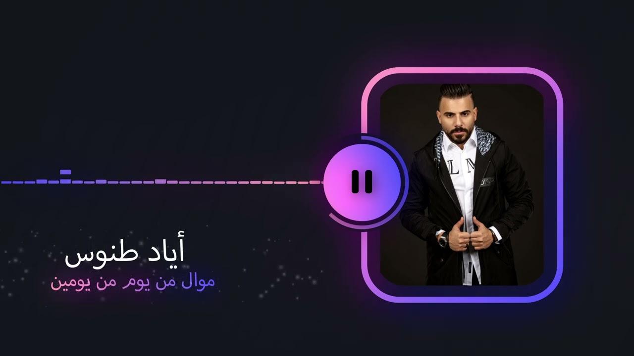 Eyad Tannous - Mawal - [2021] - اياد طنوس - موال من يوم من يومين