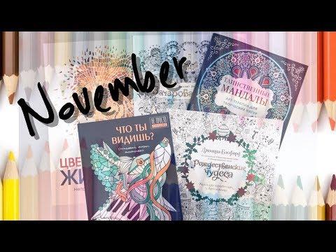 видео: Что я раскрасила за месяц? Ноябрь 2018