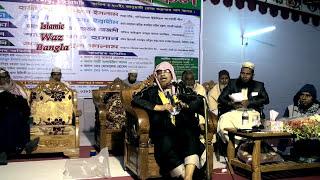 Bangla Waz Biye Barite Dawat Diye Taka Grohon Kora Ki Sudh by Mufti Kazi Muhammad Ibrahim