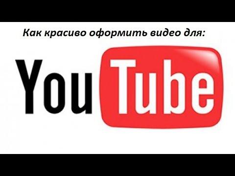 Как красиво оформить видео для YouTube.