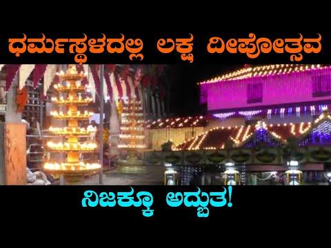 Dharmasthala Laksha Deepotsava 2018: ಶ್ರೀ ಕ್ಷೇತ್ರ ಧರ್ಮಸ್ಥಳದಲ್ಲಿ ಲಕ್ಷ ದೀಪೋತ್ಸವದ ಸಂಭ್ರಮ