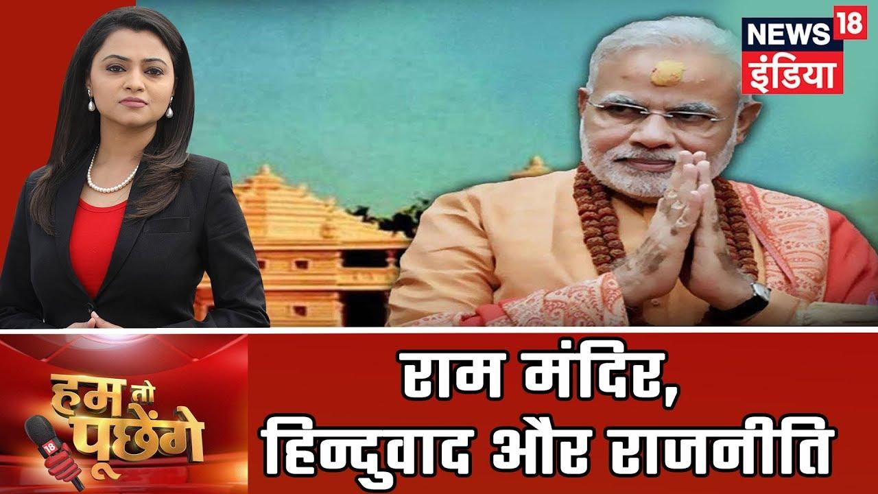 HUM TOH POOCHENGE | राम से बड़ा चुनावी राम?