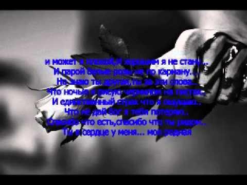 Эллаи в любви нет чужих 2 текст песни youtube.