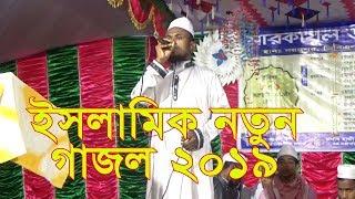 Download Video ( Islamic songs ) ইসলামিক নতুন গজল 2019 // Islamic new ghazal // ইসলামিক সংগীত হামদ নাত গজল // খবর MP3 3GP MP4