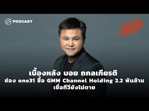 เบื้องหลัง บอย ถกลเกียรติ ซื้อ GMM Channel 2.2 พันล้าน เชื่อทีวียังไม่ตาย | The Secret Sauce EP.321