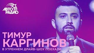 Тимур Каргинов - самые тупые вопросы от журналистов